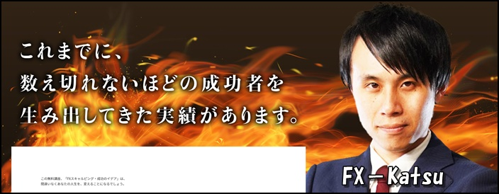 fxkatsusuzukikatsuyoshi
