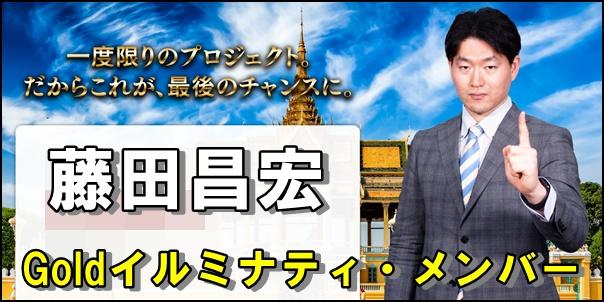 goldイルミナティ 藤田昌宏
