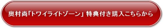奥村尚「トワイライトゾーン」購入ボタン