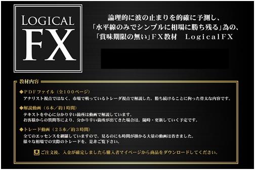 ロジカルFX特典