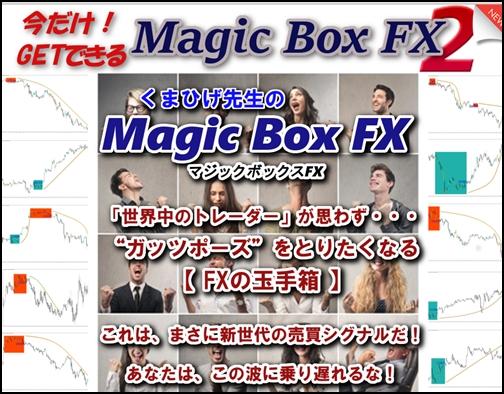 くまひげ先生マジックボックス2
