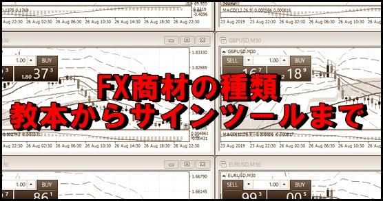 FX商材の種類