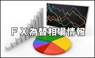 FX為替相場情報