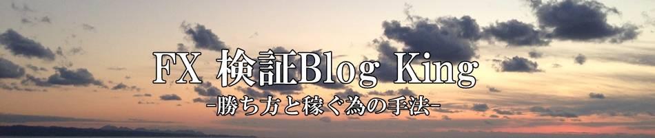 FX検証ブログキング-勝ち方と稼ぐ為の手法-
