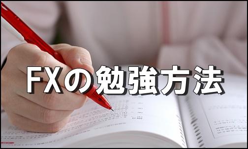 FXの勉強方法