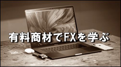 FX有料商材