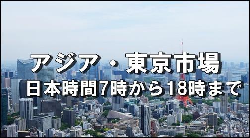 アジア東京市場