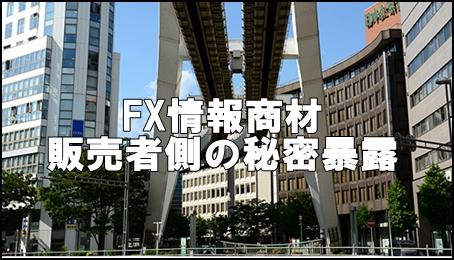 FX情報商材秘密暴露