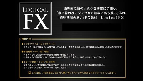ロジカルFX商品内容