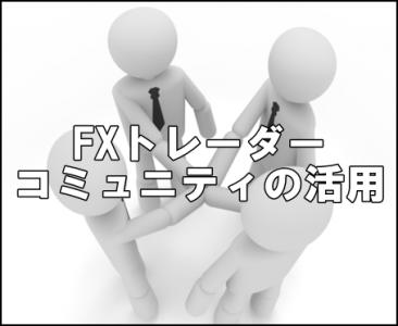 FXコミュニティ