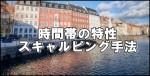 FXスキャルピングコツ解説【午前中朝一のみの時間帯売り手法】