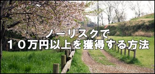 10万円ノーリスク