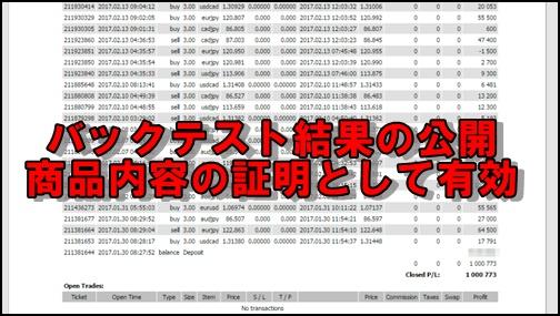 FXバックテスト結果