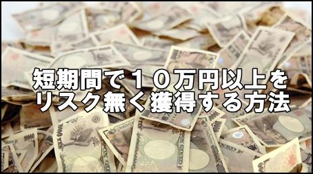 10万円稼ぐ方法