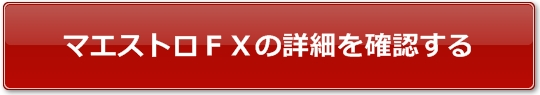 マエストロFXボタン