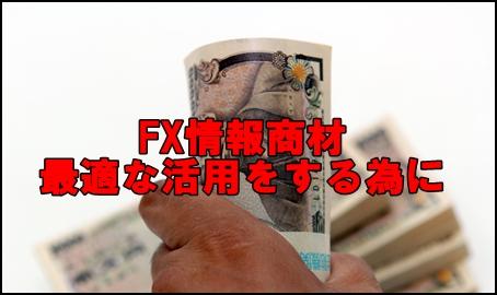 FX情報商材業界