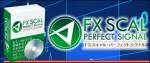 FXスキャルパーフェクトシグナル検証評判特典レビュー