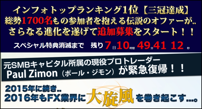 フラッシュゾーンfx2016