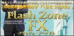 フラッシュゾーンFX(Flash Zone )ポールジモン商材検証特典レビュー