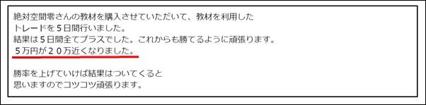 ネクストバイナリー評判