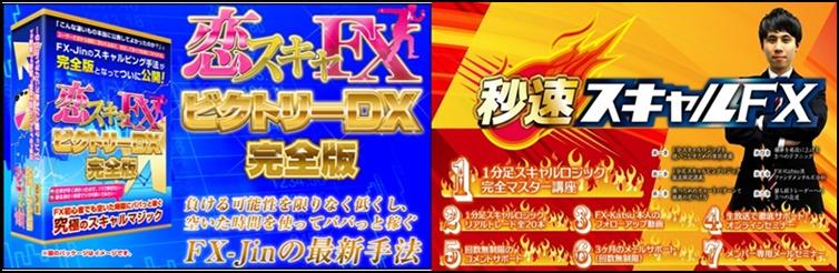 恋スキャFXと秒速スキャルFX