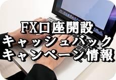 FX口座開設キャンペーン情報