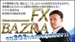 BAZRA FX(バズラFX)手法と評判を検証