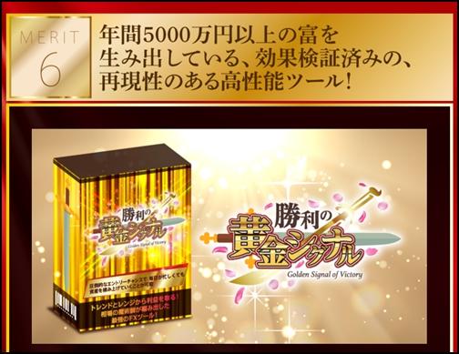 勝利の黄金シグナル商材