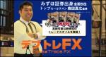 デブトレFX(デーブ森田真之元みずほ証券)検証評判レビュー
