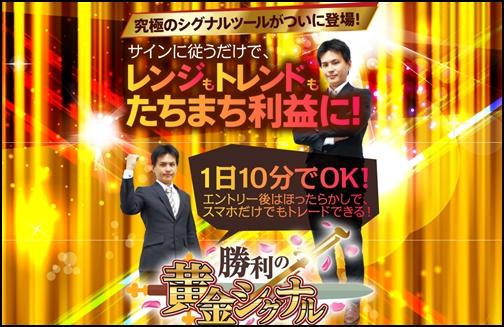 勝利の黄金シグナル北田夏己バナー
