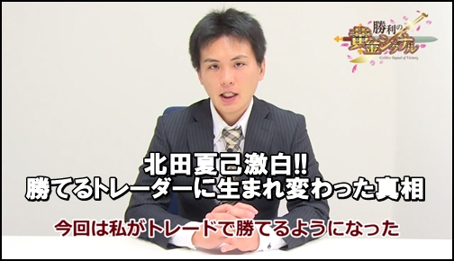 北田夏己勝てるfx