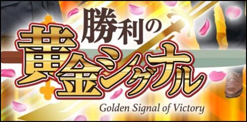勝利の黄金シグナル