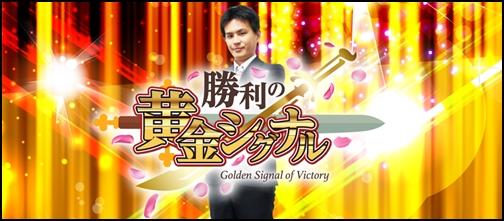 北田夏己勝利の黄金シグナル