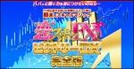 恋スキャFXビクトリーDX(FX-Jin)検証特典レビュー