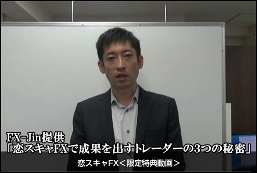 fxjin恋スキャ特典