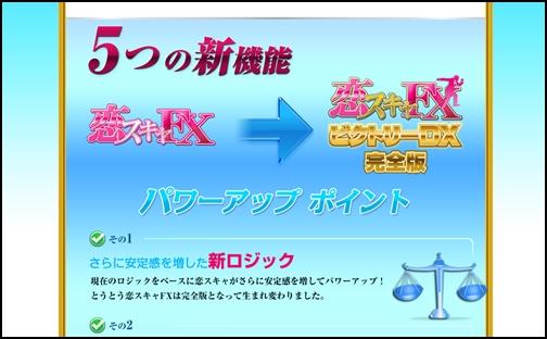 恋スキャfxバージョンアップ