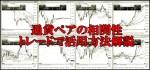FX通貨ペアごとの相関性見方とトレード活用法