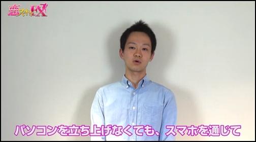 恋スキャFXスマホ