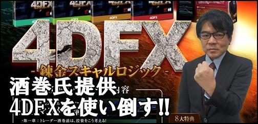 4dfx使い倒す