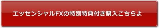 エッセンシャルfxボタン