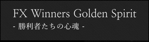 fxbウイナーズゴールデンスピリットバナー