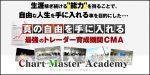 チャートマスターアカデミー(根崎優樹FX塾)評判検証特典レビュー