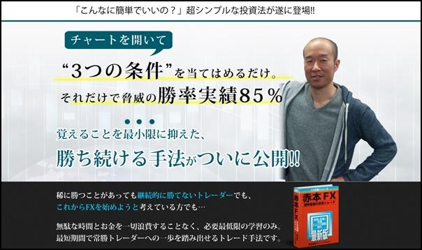 赤本FX笹田