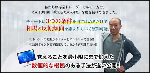 チャートマスター笹田
