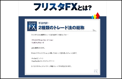 フリスタfx