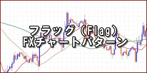 FXフラッグ