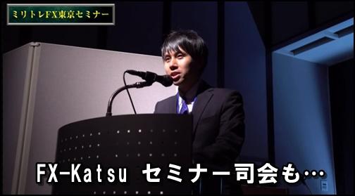 fx-katsu司会