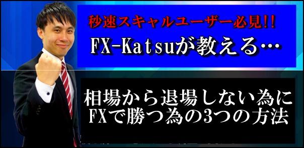 FX-katsuが勝つ