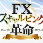 FXスキャルピング革命 FX-Jin