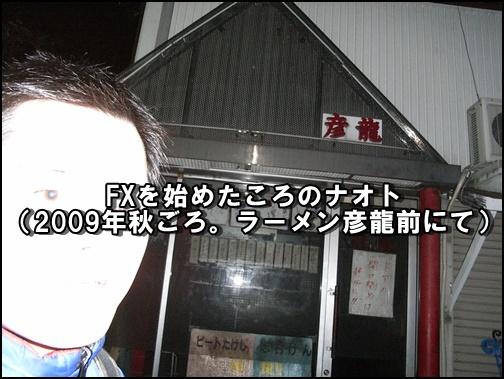 彦龍ラーメン店前にて